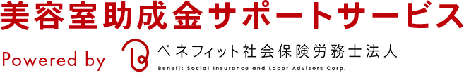 美容室助成金サポートサービス Powered by ベネフィット社会保険労務士法人