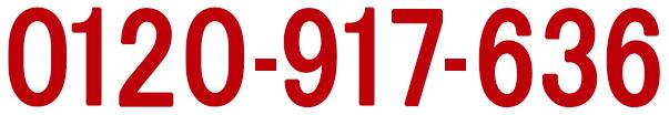 0120-936-472